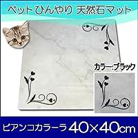 オシャレ大理石ペットひんやりマット可愛いハートフラワー(カラー:ブラック) 40×40cm peti charman