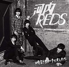 河内REDS「市民プール」のジャケット画像