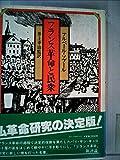 フランス革命と民衆―共和暦二年(一七九三-九四年)のパリのサン=キュロット (1983年)