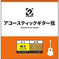 E.D.GEAR EAGS10P アコースティックギター弦/フォスファーXL EDギア