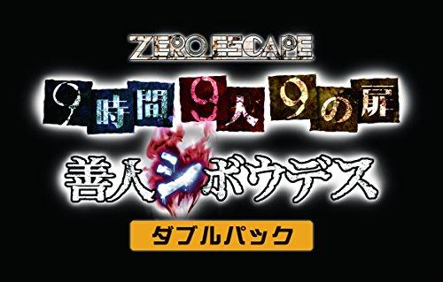 【PS4】ZEROESCAPE9時間9人9の扉善人シボウデスダブルパック