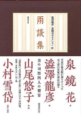 雨談集(澁澤龍彦 泉鏡花セレクション 4) (澁澤龍彦泉鏡花セレクション)