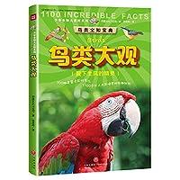 鸟类大观—少年全知大百科系列