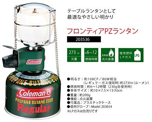 コールマン(Coleman)ランタンフロンティアPZランタンLPガス別売り約273ルーメン203536【日本正規品】
