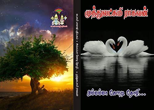 அம்மம்மா.. கேளடி தோழி...!: ammammaakeladitholi (Tamil Edition) (Kindle Edition)