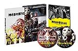 神さまの言うとおり DVD スペシャル・エディション[DVD]