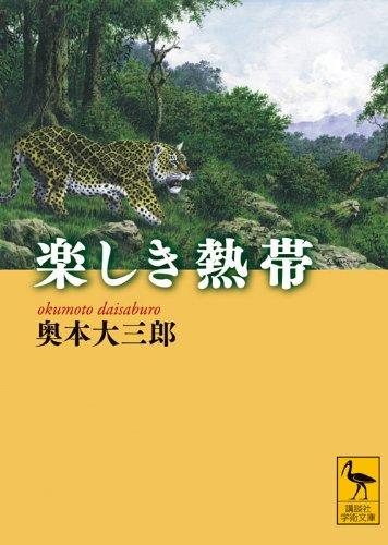 楽しき熱帯 (講談社学術文庫)