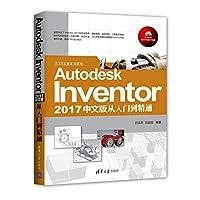 Autodesk Inventor 2017中文版从入门到精通/CAX工程应用丛书