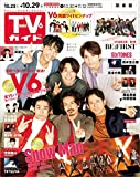 TVガイド 2021年 10 29 号 関東版 雑誌
