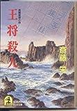 王将殺人 (光文社文庫)