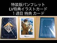 劇場版 Fate/Grand Order 神聖円卓領域キャメロット 美麗イラストボード + 1週目 + パンフレット 特装版 セット