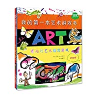 My first book of the art of the game (all 2) (Usborne well-known children's book art game. the Central Academy of Fine Arts Recommended Reading! Than 300 stickers. more than 40 pieces of world masterpieces! Let the children experi...(Chinese Edition)