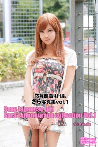 oubo sokudori Hkei Sara syasinsyuu 1 oubo sokudori Hkei syasinsyuu (Japanese Edition)
