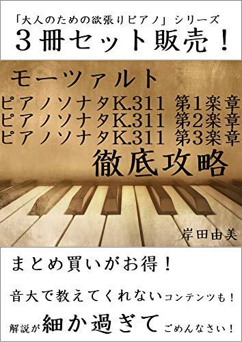 「大人のための欲張りピアノ」シリーズ モーツァルト ピアノソナタ K.311 徹底攻略 3冊セット: 「K.311」全楽章コンプリート!