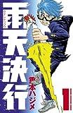 雨天決行 1 (少年チャンピオン・コミックス)