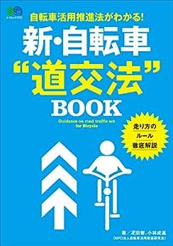 """[疋田 智, 小林 成基]の新・自転車""""道交法""""BOOK[雑誌] エイムック"""