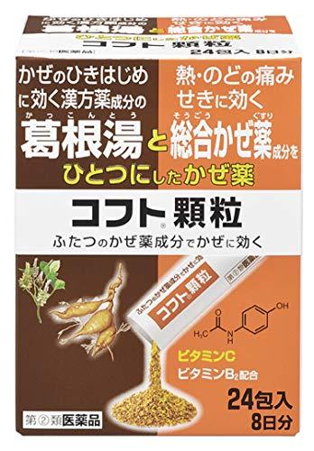 【指定第2類医薬品】コフト顆粒 24包