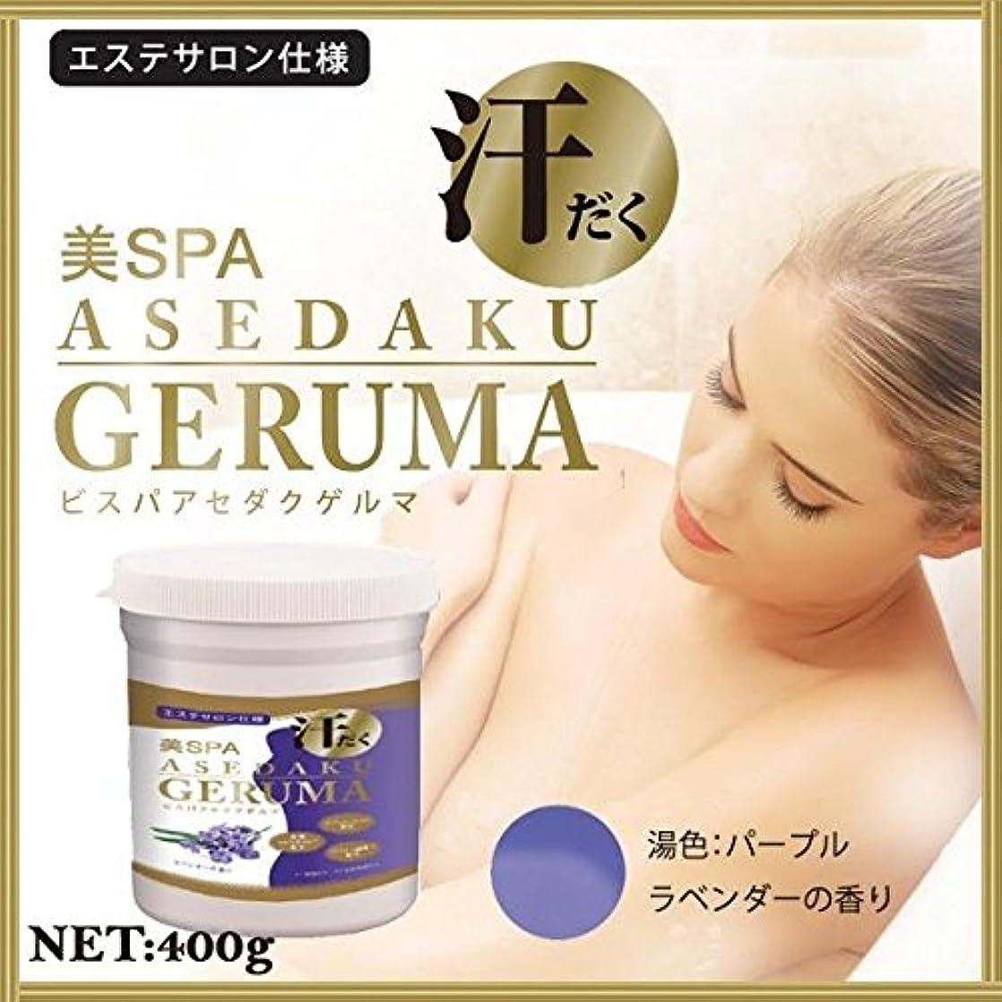 ルーフクローゼットデザートゲルマニウム入浴料 美SPA ASEDAKU GERUMA ラベンダー ボトル 400g