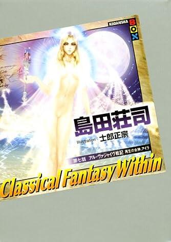 Classical Fantasy Within 第七話 アル・ヴァジャイヴ戦記 再生の女神、アイラ (講談社BOX)
