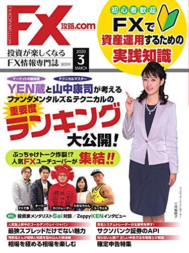 FX攻略.com 2020年3月号 (2020-01-21) [雑誌]