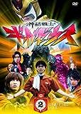 神話戦士ギガゼウス episode-2 受け継がれる遺志 完全版[DVD]