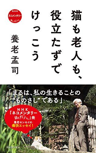 猫も老人も、役立たずでけっこう: NHK ネコメンタリー 猫も、杓子も。 (NHKネコメンタリー 猫も、杓子も。)