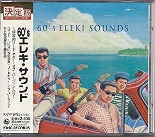 60'sエレキ・サウンド