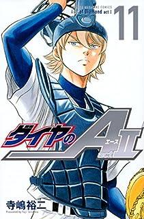 ダイヤのA act2(11) (講談社コミックス)