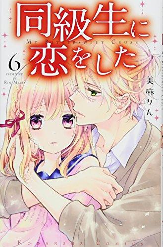 同級生に恋をした(6) (講談社コミックスなかよし)