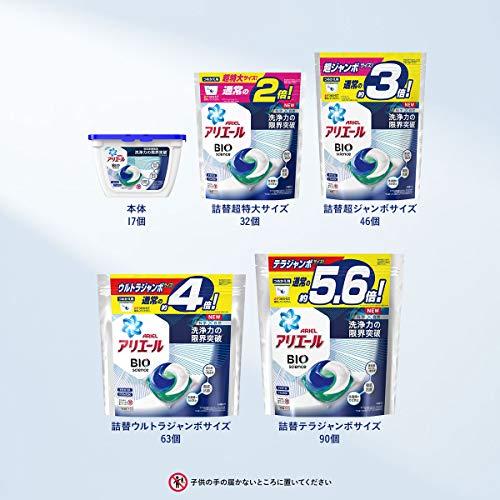 アリエールバイオサイエンス洗濯洗剤ジェルボール抗菌&菌のエサまで除去本体17個