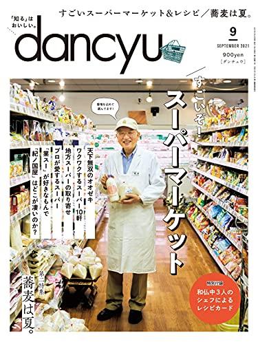 dancyu (ダンチュウ) 2021年9月号「すごいぞ! スーパーマーケット」