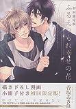 ふるえつもれ幸せの花 (ドラコミックス 225)