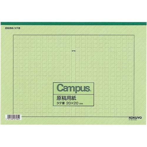 コクヨ 原稿用紙B4特判縦書き20×20罫色緑50枚×10