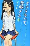 イジらないで、長瀞さん(1) (講談社コミックス)