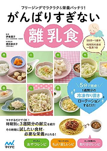 がんばりすぎない離乳食 ~フリージングでラクラク&栄養バッチリ!