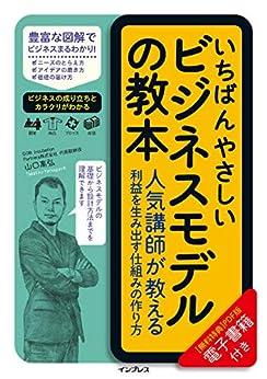 [山口高弘]のいちばんやさしいビジネスモデルの教本 人気講師が教える利益を生み出す仕組みの作り方 「いちばんやさしい教本」シリーズ