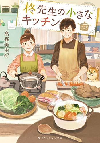 柊先生の小さなキッチン (集英社オレンジ文庫)