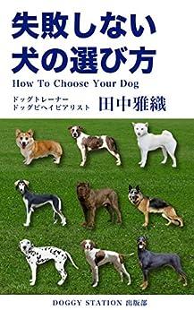 [田中雅織]の失敗しない犬の選び方: How to choose your dog (DOGGY STATION出版部)