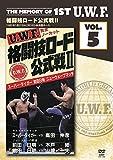 The Memory of 1st U.W.F. vol.5 U.W.F.格闘技ロード公式戦II 1985年1月20日&2月18日・後楽園ホール[SPD-1065][DVD]