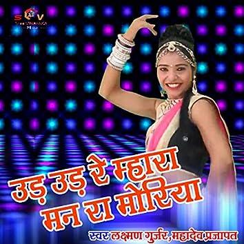 Ud Ud Re Mhara Man Ra Moriya (Rajasthani)