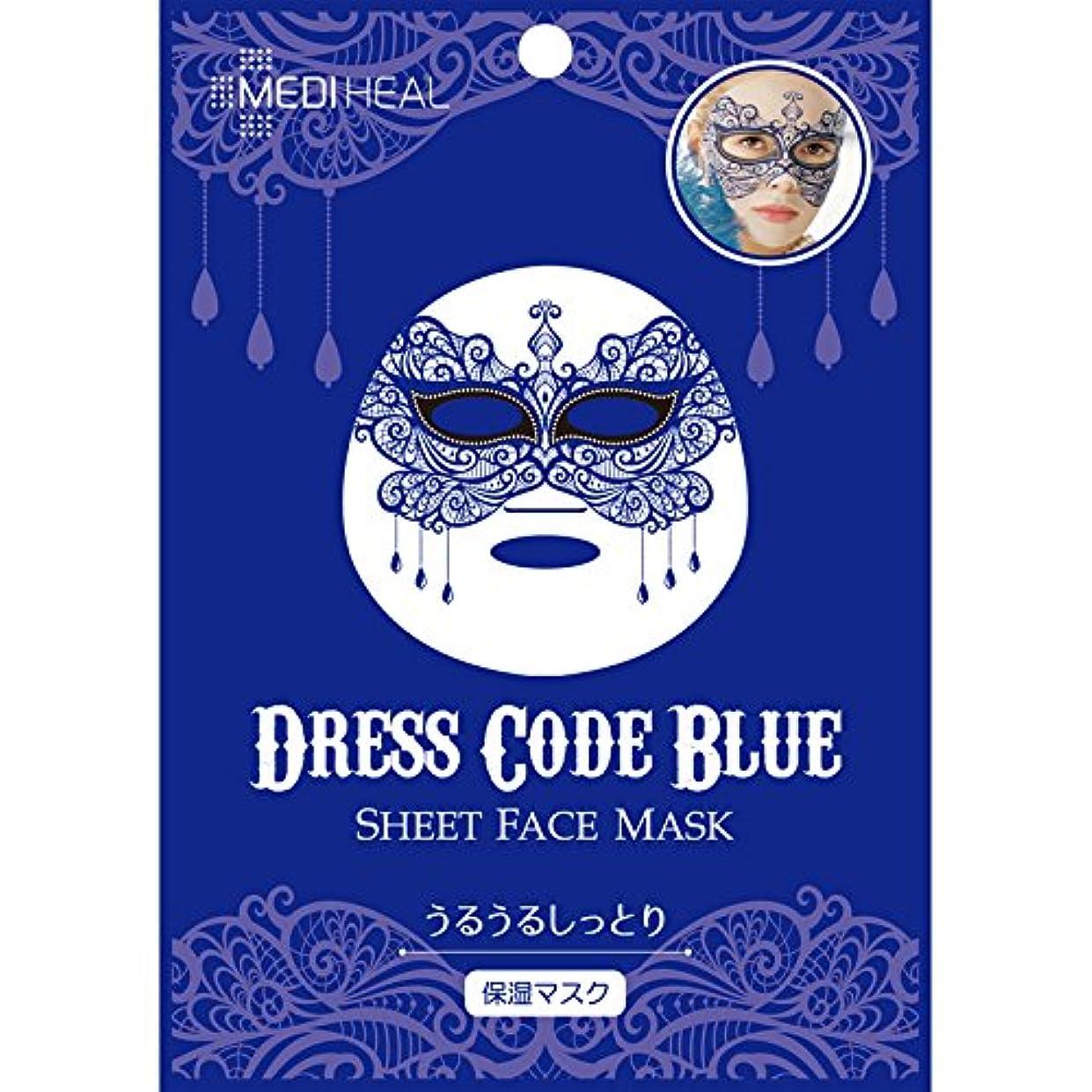 準備した新しさパトロンメディヒル フェイスマスク ドレスコードブルー (27ML/1シート)