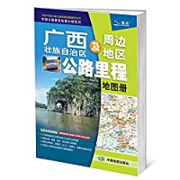 China's highway mileage Map Volume series: Guangxi Zhuang Autonomous Region and the surrounding area highway mileage atlas(Chinese Edition)