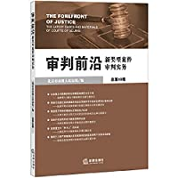 Trial frontier: new types of cases Trial Practice (total 49 episodes)(Chinese Edition)