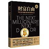 The Next Millionaire Next Door (Chinese Edition)