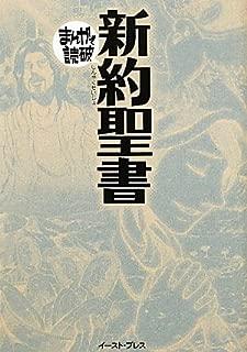 New Testament (Manga de dokuha)
