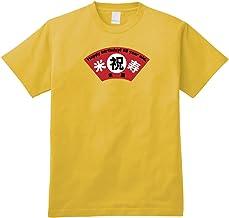 長寿祝いTシャツ「88歳 米寿 末廣の扇」DDY