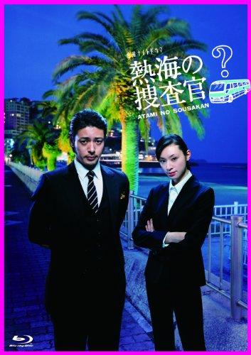 熱海の捜査官 Blu-ray BOX