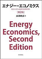 エナジー・エコノミクス 第2版