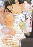 花婿クンの憂鬱 (K-Book Comics)