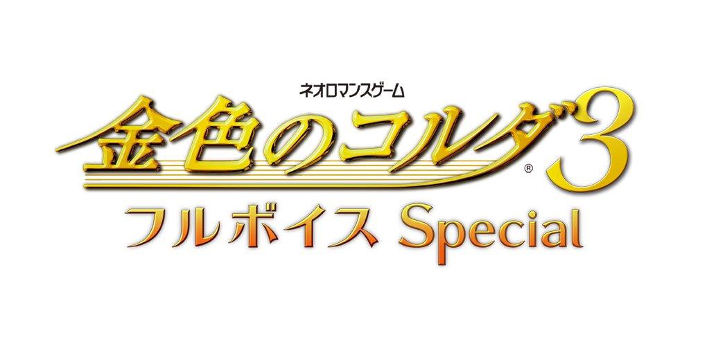 Kiniro no Corda 3 Full Voice SONY Playstation Special PS Max 81% New product! New type OFF JA Vita